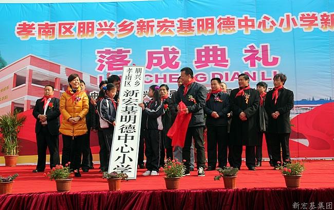 朋兴乡新乐虎国际唯一网站明德中心小学落成庆典隆重举行