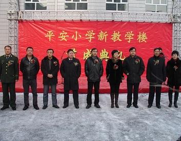 集团部分捐助建设牡丹江市平安小学