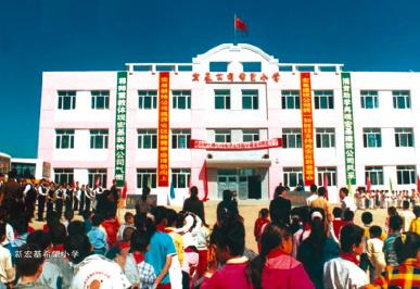 捐助建成了黑龙江省牡丹江市温春镇新乐虎国际唯一网站希望小学