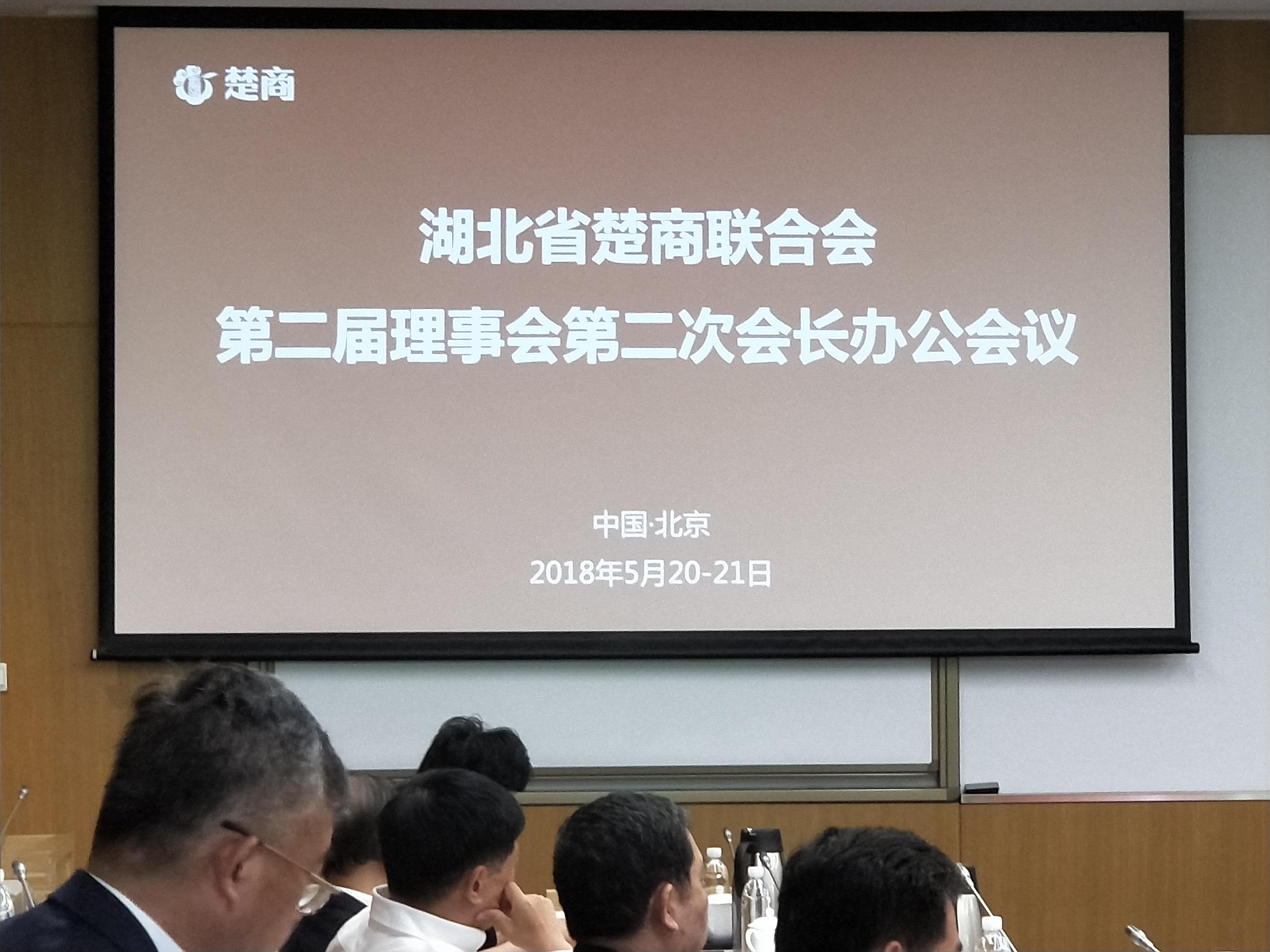 董事长陈新参加湖北楚商联合会理事会会长办公会议