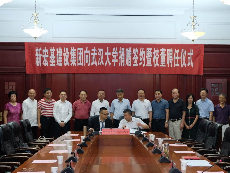 新新宝6建设集团向武汉大学捐资1000万元助力人才基金