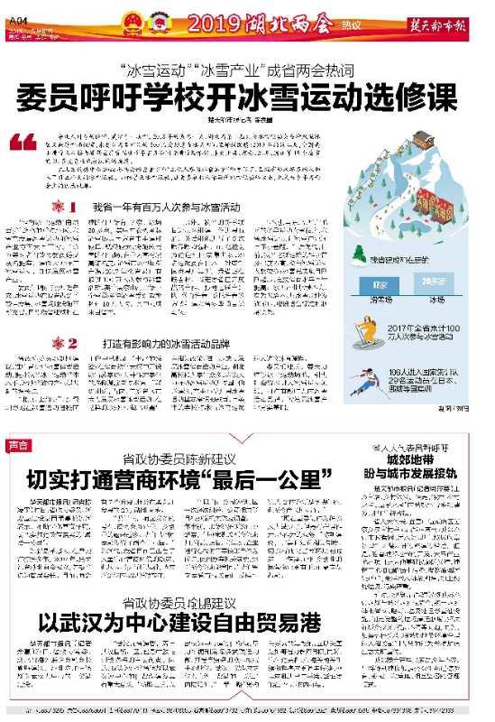"""湖北省政协委员陈新:优化营商环境要注重""""最后一公里"""""""